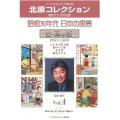 毛利フジオ ポストカード Vol.4