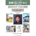 毛利フジオ ポストカード Vol.5
