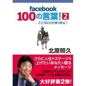 画像1: facebook 100の言葉!(2) ―こころにひだまりを