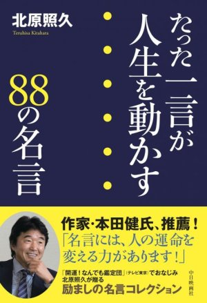 画像1: 新刊 「たった一言が人生を動かす 88の名言」