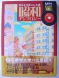 昭和アンソロジー CD付