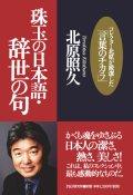 珠玉の日本語 ・ 辞世の句