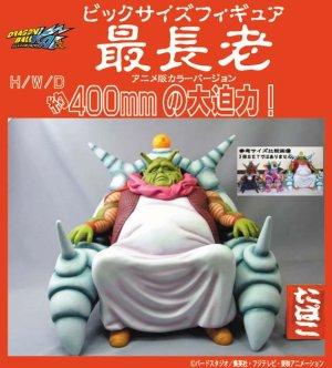 画像1: ドラゴンボール 改 ビッグサイズフィギュア 最長老 アニメカラー版