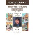 毛利フジオ ポストカード Vol.1