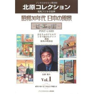 画像1: 毛利フジオ ポストカード Vol.1