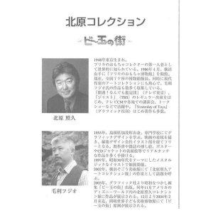 画像3: 毛利フジオ ポストカード Vol.3