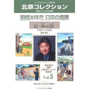 画像1: 毛利フジオ ポストカード Vol.5