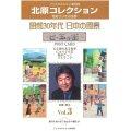毛利フジオ ポストカード Vol.3