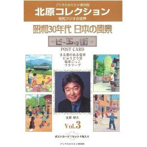 画像1: 毛利フジオ ポストカード Vol.3