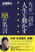 新刊 「たった一言が人生を動かす 88の名言」