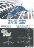 ペーパークラフト 宇宙海賊キャプテンハーロック スペース・ウルフ (トイフェス版)
