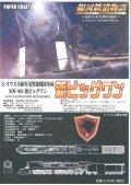 ペーパークラフト 銀河鉄道物語 新ビッグワン (トイフェス版)