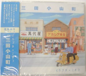 画像1: とりづか+こまつ「三田小山町」