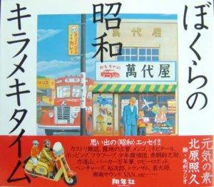 画像1: ぼくらの昭和キラメキタイム