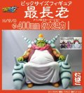 ドラゴンボール 改 ビッグサイズフィギュア 最長老 アニメカラー版