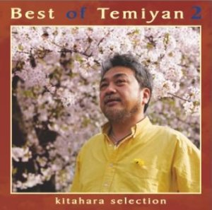 画像1: 「Best of Temiyan 2」