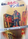 昭和のおもちゃとマンガの世界展の図録