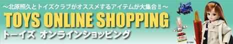 トーイズ オンラインショッピング